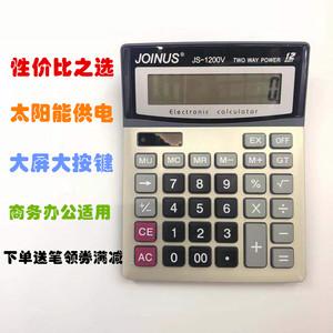 <span class=H>众成</span>joinus1200v太阳能<span class=H>计算器</span>财务专用商务办公计算机12位数包邮