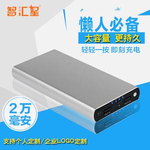 充电宝20000毫安大容量超薄便携vivo小米苹果华为迷你移动<span class=H>电源</span>