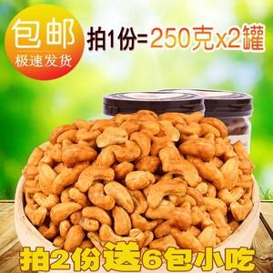 新货盐焗/炭烧/原味生<span class=H>腰果</span>250gX2罐总重500g包邮特价坚果干果零食
