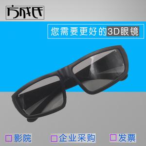 圆偏光看3d<span class=H>眼镜</span>电影院专用imax立体儿童眼睛通用近视三D电视reald