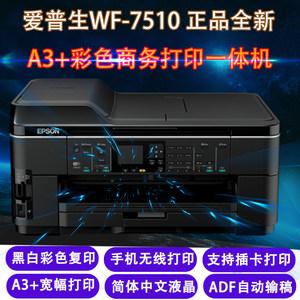爱普生WF-7510/WF-7511 A3+彩色打印复印扫描传真无线打印<span class=H>一体机</span>