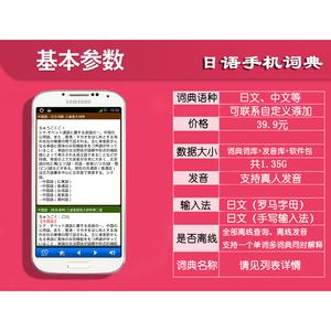 日语法语意大利德语英语电子辞典安卓苹果手机词典可发音APP软件