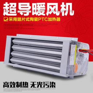 超导PTC暖风机取暖器发热片 超导浴霸<span class=H>浴室</span>取暖器超导<span class=H>暖气片</span>暖风王