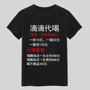 抖音同款滴滴代喝衣服中国境内没醉过短袖个性酒后表演艺术家T恤