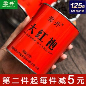 云井特级正宗大红袍武夷山125g罐装岩茶<span class=H>乌龙茶</span>试喝茶叶礼盒装新茶