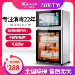 领20元券购买科荣F6消毒柜家用立式小型双门高温不锈钢商用碗柜大容量餐具壁挂