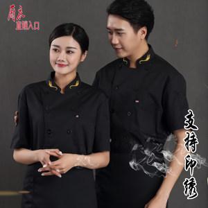 厨师服半袖男女西餐厅酒店火锅店餐饮蛋糕烘焙厨房<span class=H>工作服</span>套装夏短