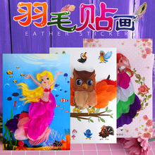 Play school children cartoon feather sticker 3D three-dimensional sticker sticker toy DIY hand-made materials