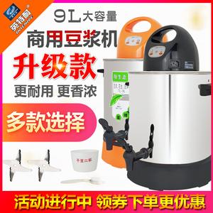 升级款全自动加热直饮6L9L商用<span class=H>豆浆机</span>免过滤不锈钢现磨浆机英特耐