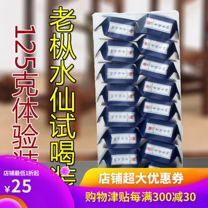 老枞水仙 <span class=H>乌龙茶</span>大红袍茶叶125克试喝装武夷岩茶水仙茶木质浓香型