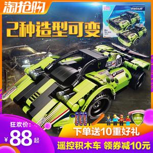 积木拼装玩具益智电动<span class=H>遥控车</span>78-9岁男孩子礼物儿童赛车12汽车模型
