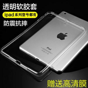 苹果2019新款ipad mini5硅胶套迷你5<span class=H>背壳</span>全包mini2/3/4透明保护壳