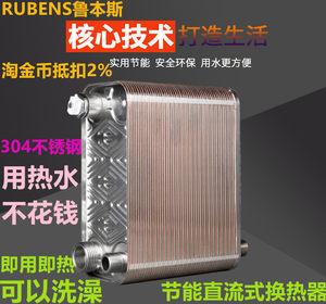 鲁本斯换热器<span class=H>暖气片</span>家用水暖散热片热交换器卫生间<span class=H>浴室</span>过水热地暖