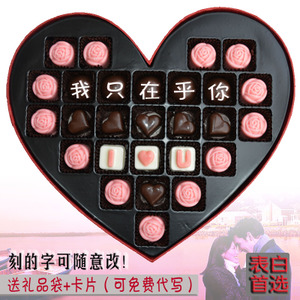生日新年情人节礼物手工diy刻字<span class=H>巧克力</span>礼盒装心形送女友表白创意