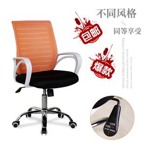 <span class=H>电脑椅</span>家用办公椅会议职员网布椅子最新注册白菜全讯网升降转椅工学透气座椅特价