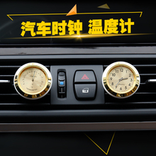 Car-borne Thermometer Automotive Electronic Clock Quartz Watch Interior Clock Time Electronic Clock Car Clock Aromatherapy