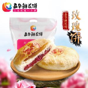 嘉华鲜花饼经典玫瑰饼10枚云南特产零食小吃传统<span class=H>糕点</span>饼干送便携袋