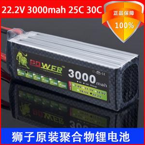 狮子航模??爻荡苫?2.2V 6S模型动力充电<span class=H>锂电</span>池3000mah 25C30c