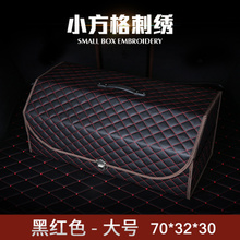 Car-mounted reserve box, storage box, arrangement box, creative interior accessories, foldable extra-large car receptacle