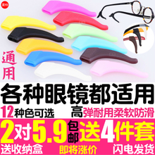 Silicone glasses, anti-skid sleeve fittings, glasses legs, eyes fixed, eyes and ears, ears, ears, hooks, ear hooks.