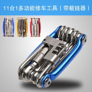 带截链器自行车修理工具套装组合<span class=H>骑行</span><span class=H>装备</span>单车山地车修车维修配件