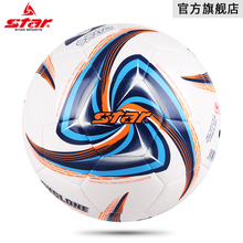Star Shida Flagship Shop New Style Style Style Football No.3 Children's Football No.4 Pupil's Football No.5