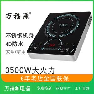 新款万福源3500w<span class=H>电磁炉</span>大功率家用爆炒防水多功能火锅电池炉特价