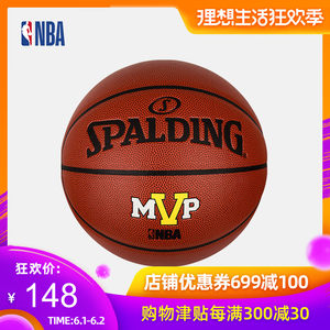 NBA<span class=H>斯伯丁</span>/Spalding ALL SURFACE系列MVP 7号PU<span class=H>篮球</span> SBD0162A