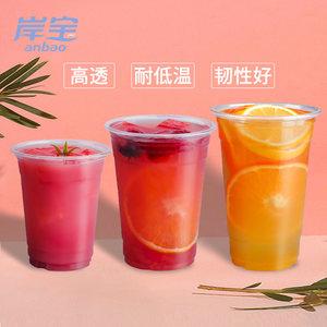 岸宝一次性塑料杯奶茶杯加厚透明塑料杯水果汁杯沙冰饮料PET100只