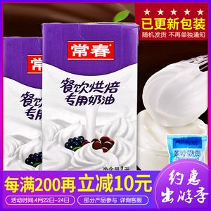 常春植脂奶油长春植物淡奶油<span class=H>鲜奶油</span>奶盖蛋糕烘焙打发奶茶店用紫1L