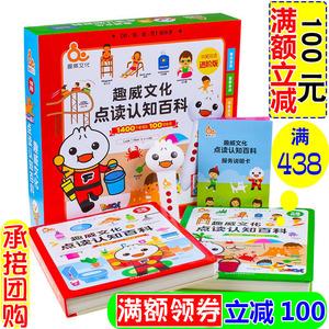 趣威文化点读认知百科点读二代儿童点读笔早教3-6儿童双语<span class=H>学习</span><span class=H>机</span>