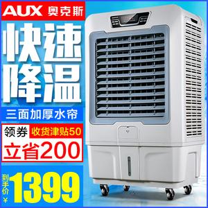 奥克斯工业冷风机移动水空调大型水冷<span class=H>空调扇</span>单冷厂房商用制冷风扇