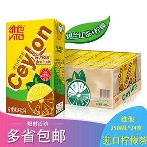 香港原装进口柠檬茶250ml*24盒维他锡兰柠檬茶饮料