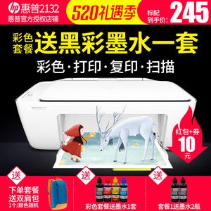 惠普2132<span class=H>打印机</span>学生家用连供小型扫描办公彩色喷墨复印件一体机