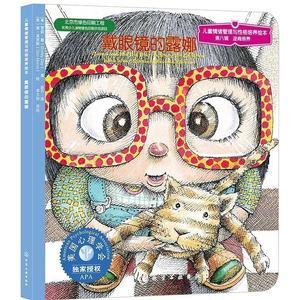 【满69元包邮】正版平装 心理学会授权 美国儿童情绪管理与性格培养绘本 戴<span class=H>眼镜</span>的露娜 0-2-3-4岁幼儿童绘本故事书图书经典版读物