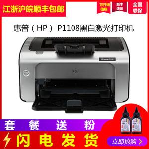 HP/惠普p1108黑白激光<span class=H>打印机</span>小型迷你学生家用A4办公优 1106 1020