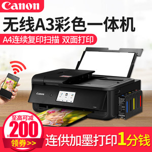 佳能TS9580彩色喷墨照片<span class=H>打印机</span>复印扫描<span class=H>一体机</span>A3连供无线手机wifi自动双面办公商用多动能三合一