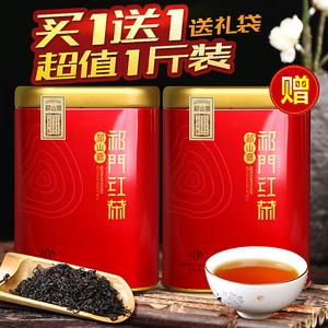 买一送一共500克 祁门<span class=H>红茶</span>叶散装蜜香型祁红 红香螺 2019新茶包邮