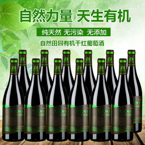 有机葡萄酒<span class=H>红酒</span>整箱买一箱送一箱礼品干红正品<span class=H>红酒</span>赤霞珠干红送礼