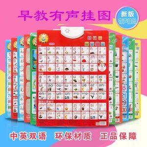 幼儿童学前班汉语拼音字母表全套声母韵母认读音节有声<span class=H>挂图</span>认数字