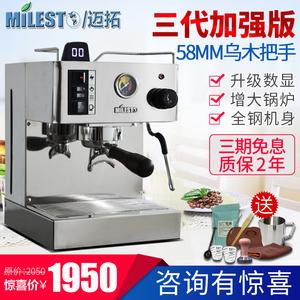 MILESTO/迈拓 EM-18加强版优雅三代家用商用仿S意式半自动<span class=H>咖啡</span><span class=H>机</span>