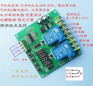 12v 24v 电机正反转<span class=H>模块</span>/电路板 电磁阀/泵<span class=H>控制器</span> 双/两路 继电器