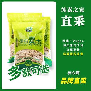 味媒花生蛋白素肉片丝丁大豆拉丝蛋白小麦厨房材料斋仿荤纯素食品