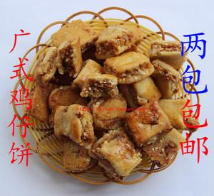 梅州客家特产广式鸡仔饼 广东口味零食小吃点心<span class=H>糕点</span>495克 2包包邮