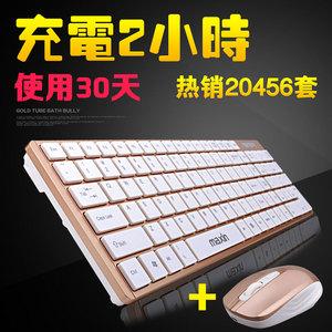 【即插即用】美心M3无线鼠标<span class=H>键盘</span>套装 家用可充电防水笔记本USB台式电脑键鼠薄 鼠标<span class=H>键盘</span>办公 静音巧克力按键