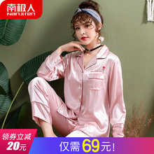 Antarctic Pyjamas Female Bingsi Sexy Lace Pyjamas in Spring and Summer Lovely Female Students Can Wear Home Suits Outside