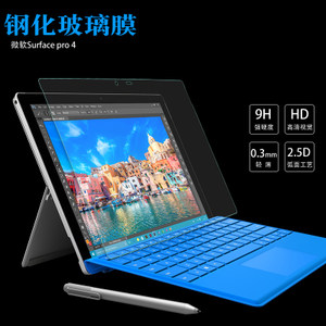微软平板surface book pro5/4高清屏幕<span class=H>膜</span>12寸钢化屏幕<span class=H>膜</span>13寸配件