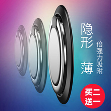 Buy two-for-one mobile phone button ring bracket vivo finger ring OPPO creative ring finger multi-functional magnetic absorption ultra-thin accessories 8plus Apple Huawei universal finger ring male and female personality
