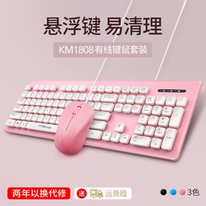 巧克力有线键鼠套装电脑<span class=H>键盘</span>鼠标台式笔记本外接办公女生可爱粉色