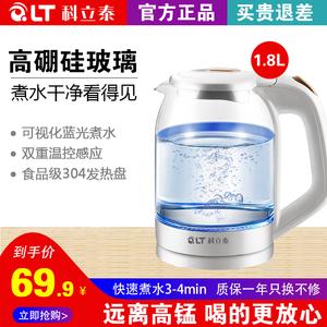 科立泰玻璃电热水壶家用自动断电304不锈钢大容量烧水壶电开水壶